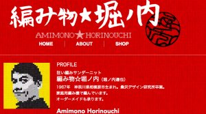 Amimono knit sweater designer